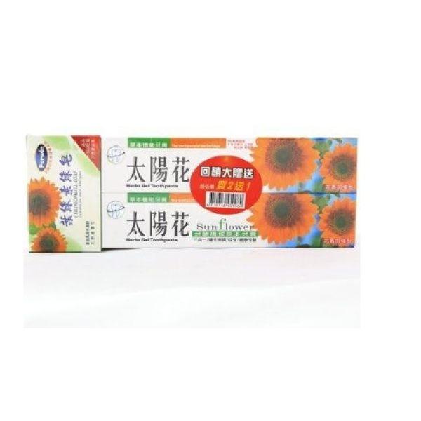 太陽花~草本牙膏105公克條(買2條送1個葉綠素潤膚皂)~特惠中~