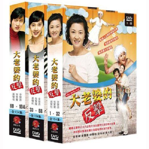 大老婆的反擊DVD (全104集/18片裝/雙語/三盒) 金慧善/吳賢慶