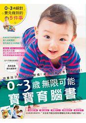 0~3歲無限可能寶寶育腦書:不要錯過最關鍵的教育黃金時期!絕對要先做到的5件事!