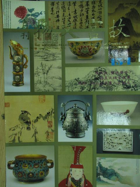 【書寶二手書T5/歷史_WGQ】故宮文物月刊_154期_中華瑰寶赴美展等