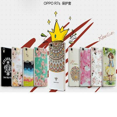 現貨 OPPO R7S 新款彩繪浮雕手機殼 保護殼