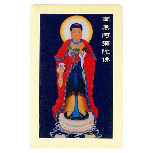 南無阿彌陀佛-隨身護身卡/唐卡-銅箔(PBC039)
