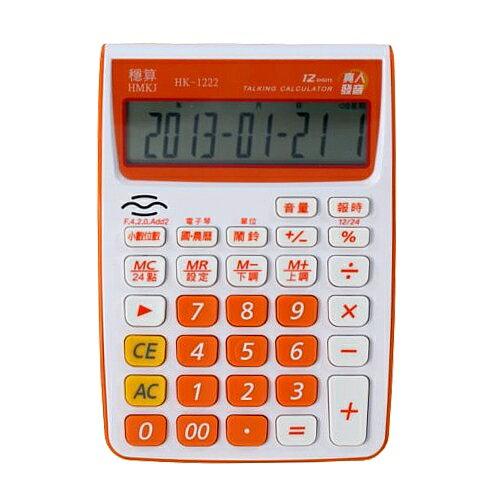 Digital 年曆時鐘電子計算機-真人發音(U-HK-1222)
