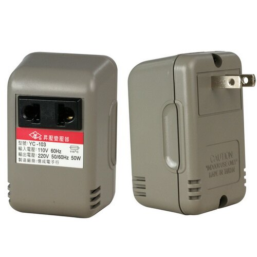 旅行變壓器 110V升220V電源升壓器(K_YC-103)