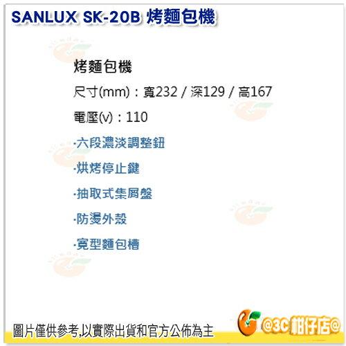 免運 台灣三洋 SANLUX SK-20B 烤麵包機 烤箱 公司貨 六段濃度調整 烘烤停止鍵