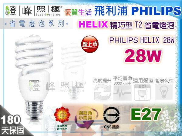 【PHILIPS飛利浦】燈泡 E27.28W 110V Helix精巧型T2省電燈泡 新款 整箱可混搭色【燈峰照極my買燈】