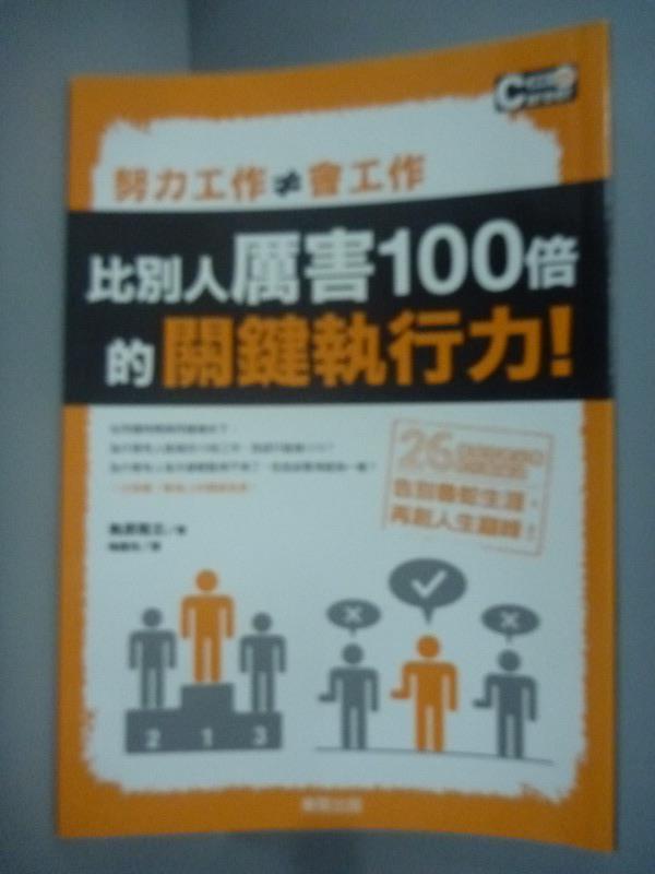 ~書寶 書T1/財經企管_IMR~努力工作會工作!比別人厲害100倍的關鍵_鳥原隆志