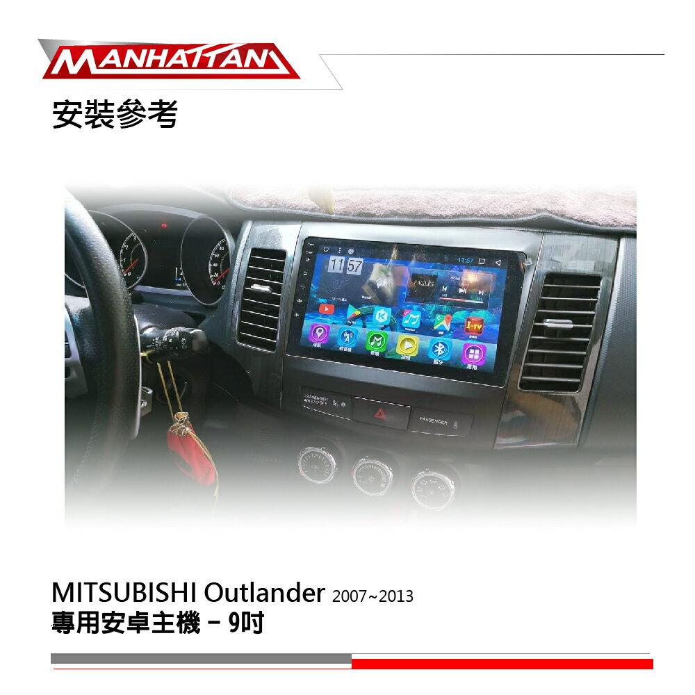 《免費到府安裝》MITSUBISHI OUTLANDER 07-13專用導航 安卓主機