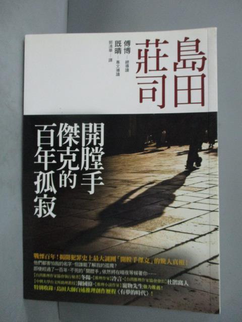 ~書寶 書T6/一般小說_JPB~開膛手傑克的百年孤寂_郭清華 島田莊司