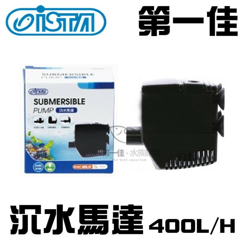 [第一佳 水族寵物] 台灣ISTA伊士達 沉水馬達 400L/H I-126