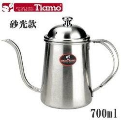【沐湛咖啡】Tiamo HA1554 砂光 8mm 細口壺 滴漏壺 700ml 手沖壺 手沖咖啡 入門首選