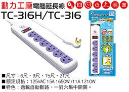 <br/><br/>  【尋寶趣】9尺(2.7M) 3孔家電延長線 11A 一對六 集中開關 過載自動斷電 TC-316<br/><br/>