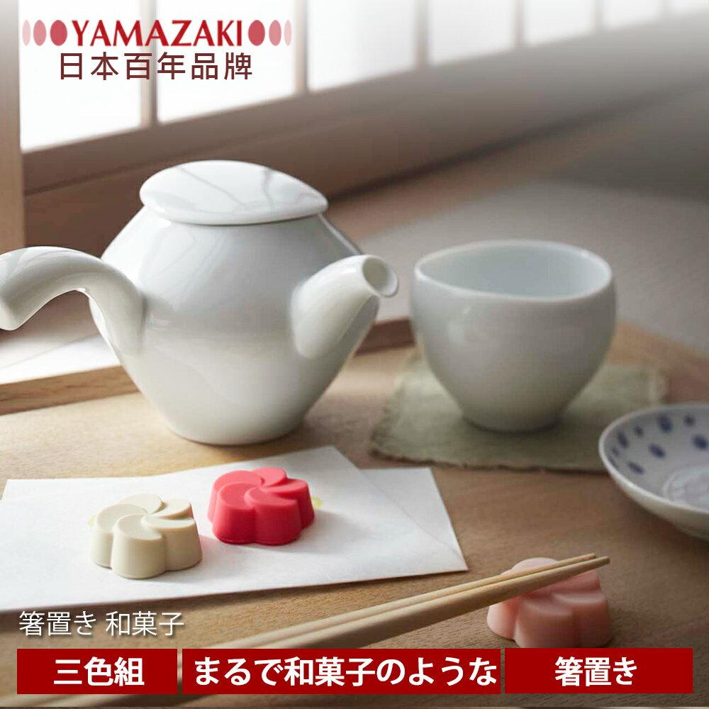 【YAMAZAKI】和?子筷架A-3入