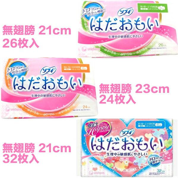 【海洋傳奇】日本 sofy 蘇菲彈力貼身衛生棉 超薄 21cm 23cm - 限時優惠好康折扣