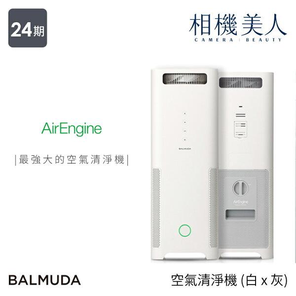 BALMUDA百慕達AirEngine空氣清淨機(白x灰)日本設計BALMUDA
