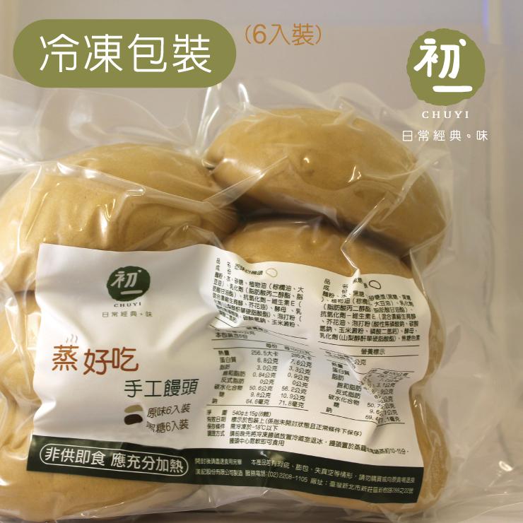 初一蒸好吃手工饅頭-黑糖Q饅頭 1