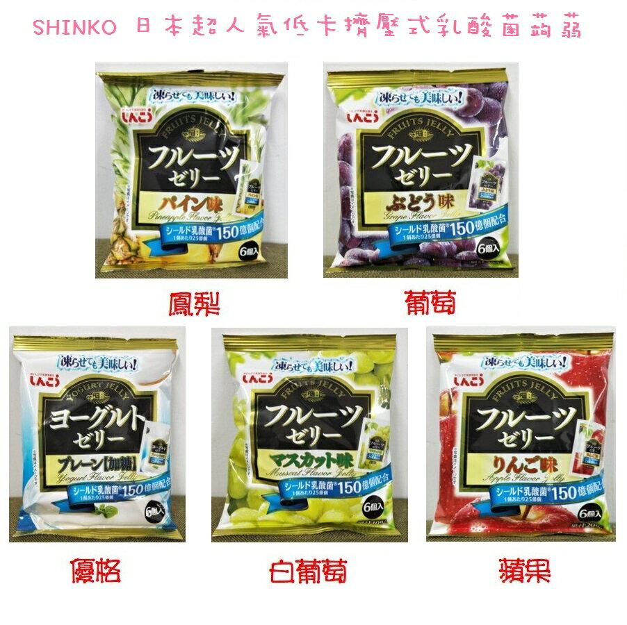 【預購+現貨】SHINKO 日本超人氣低卡擠壓式乳酸菌蒟蒻(6入裝)團購20包以上下單處~ 零卡果凍 團購零食