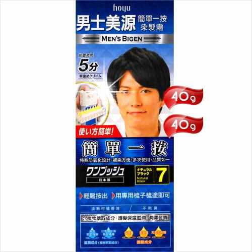 【白髮專用】男士美源簡單一按染髮霜(7自然黑色) [53740]日本男人首選