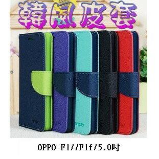 【韓風雙色】OPPO F1//F1f/5.0吋 翻頁式側掀插卡皮套/保護套/支架斜立/TPU軟套