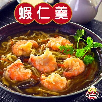 【第一香焿的專賣店】鮮甜蝦仁丸(300公克) 1