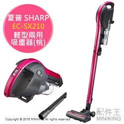 【配件王】日本代購 一年保 SHARP 夏普 EC-SX210 桃 輕型 吸塵器 節能