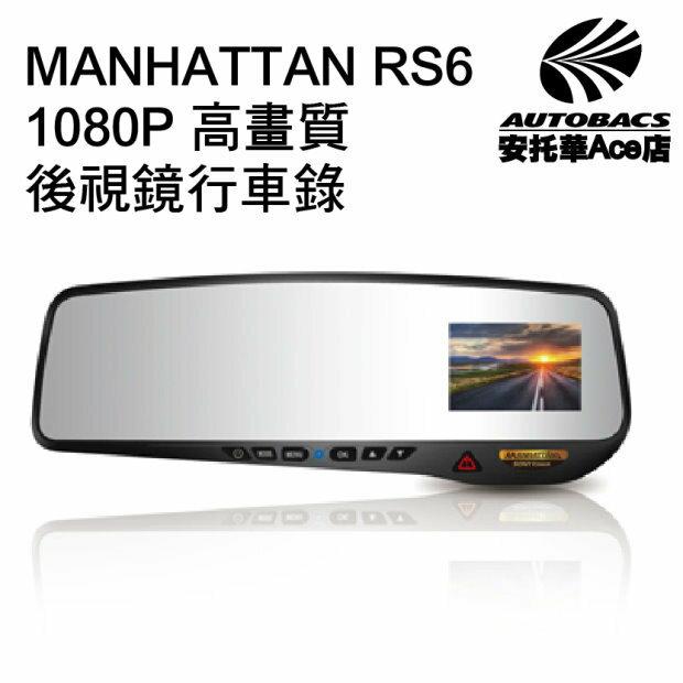 MANHATTAN RS.6 HDR高畫質後視鏡行車記錄器(000817)