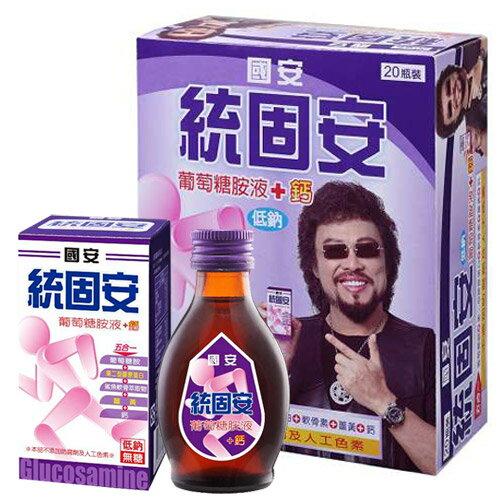國安統固安葡萄糖胺液60ml*20瓶【愛買】