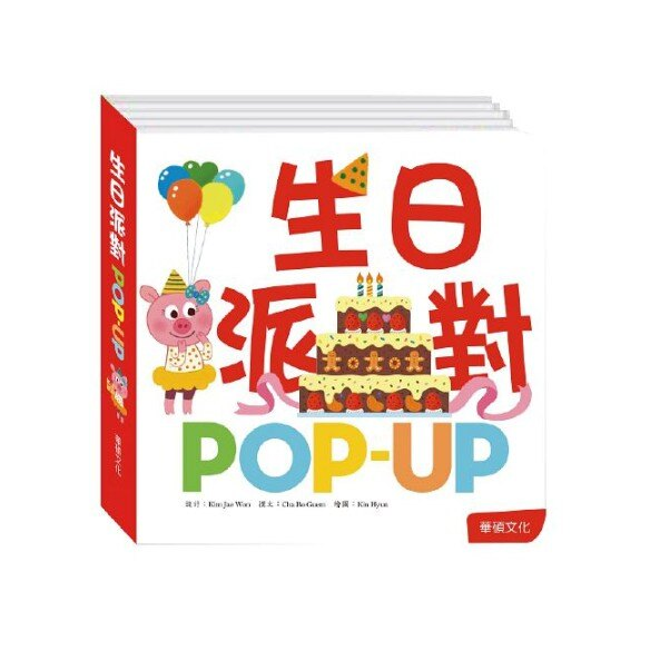 華碩文化 pop-up 立體書 生日派對 數字 動物們 公主 恐龍 交通工具 6本立體書