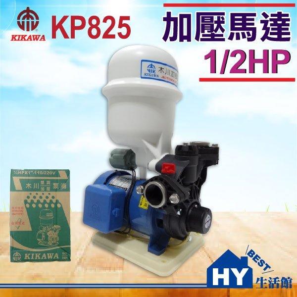 木川泵浦 KP825 家用加壓馬達。抽水馬達。1/2HP 不生鏽加壓水機 加壓抽水機 加壓泵浦 附溫控。另售 KP820