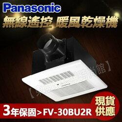 Panasonic 國際牌 FV-30BU2R / FV-30BU2W FV-30BU3R  FV-30BU3W無線遙控 暖風乾燥機【東益氏】售阿拉斯加 三菱 康乃馨 中一電工 台達電子