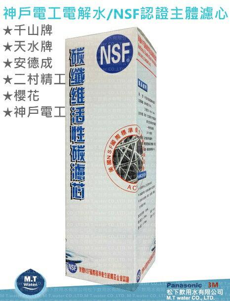 神戶電工電解水通過NSF 主體濾心 EMT~5175 EMT~5179 AI~810 AI