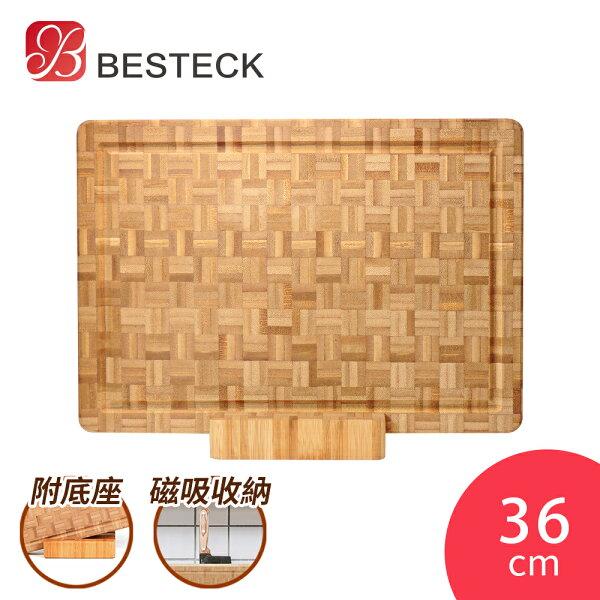 鉑晶國際生活館:Besteck天然竹拼花多功能砧板組磁吸砧板