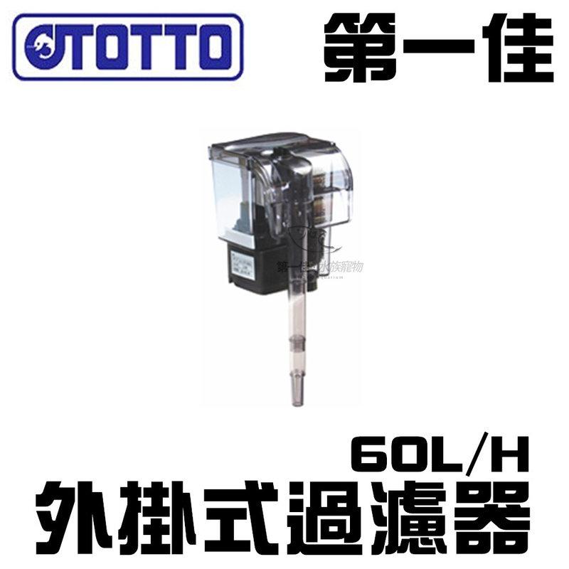 ^~第一佳 水族寵物^~ OTTO奧圖 外掛式過濾器60L H 停電再啟動免加水 HF~6
