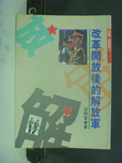 【書寶二手書T4/軍事_JJT】改革開放後的解放軍_沈明室