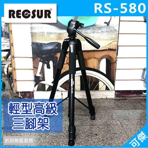 可傑 RECSUR 銳攝 RS-580 輕型高級三腳架 相機三腳架 輕巧穩定高 可垂直拍攝 最高至180cm 公司貨