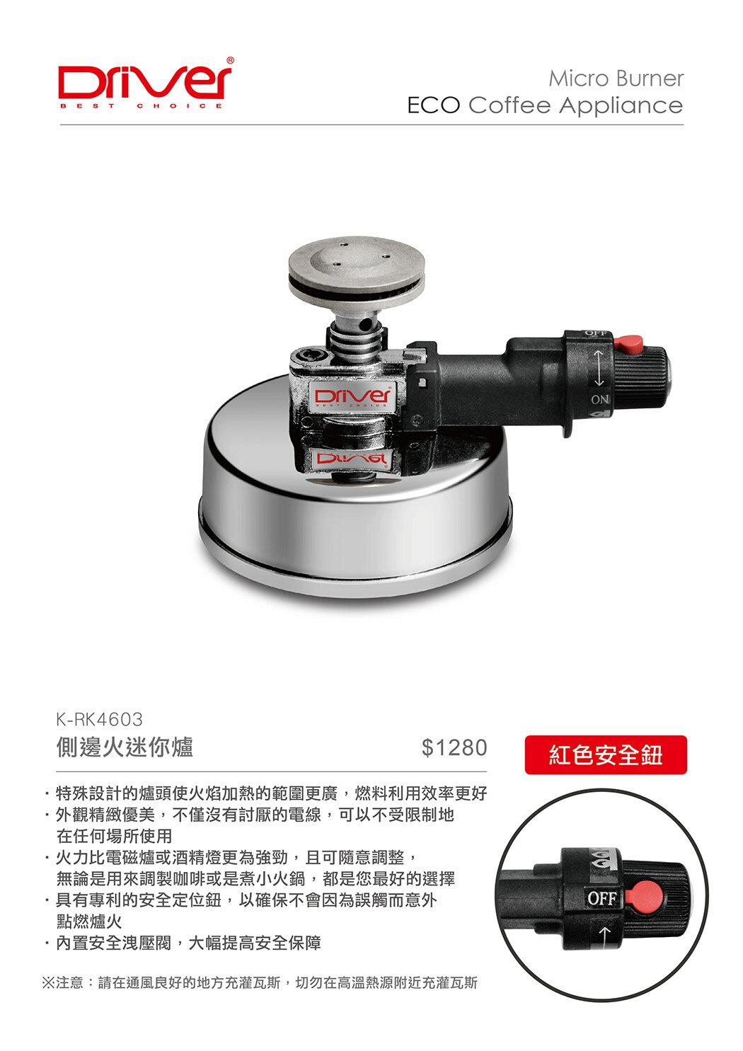 【贈充氣座】Driver 側邊火迷你爐/瓦斯爐/露營/登山爐/摩卡壺.虹吸壺可用