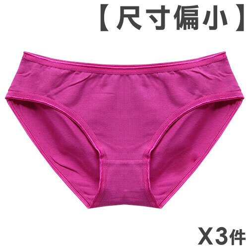 3件199免運【夢蒂兒】素色天然綿低腰三角褲 3件組(隨機色出貨)3件199免運【尺寸偏小】