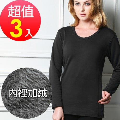 【Emon】顯瘦剪裁 加厚鋪絨 保暖衣(3件組) 0