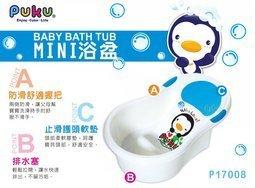 【尋寶趣】PUKU 藍色企鵝 mini浴盆 寶寶洗澡盆 幼兒泡澡桶 兒童浴缸 嬰兒浴盆 嬰兒洗澡 P17008