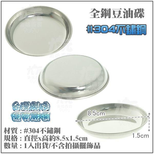 【九元生活百貨】全鋼豆油碟 #304不鏽鋼醬油碟 醬料碟