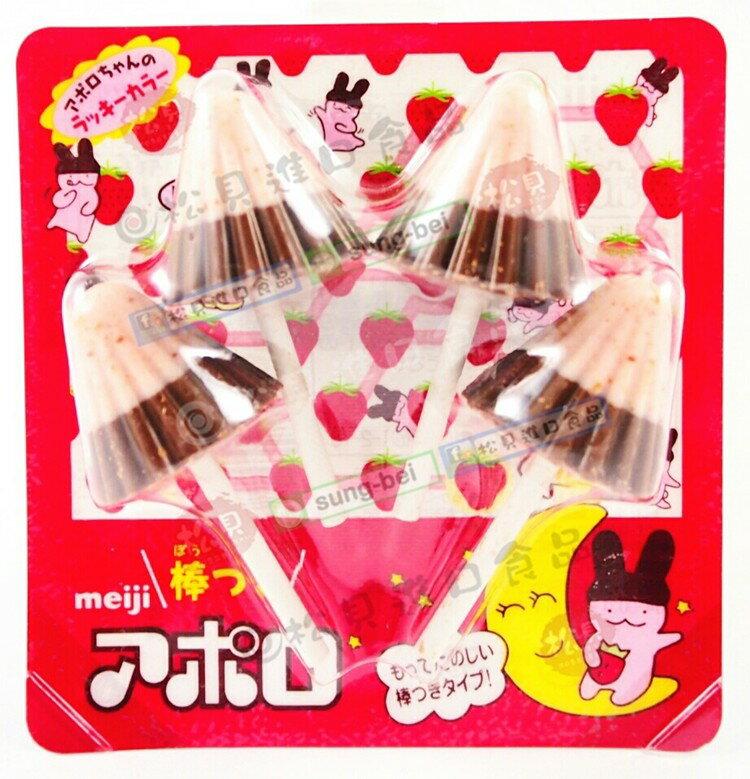 明治阿波羅雨傘巧克力棒4支26g【4902777145952】