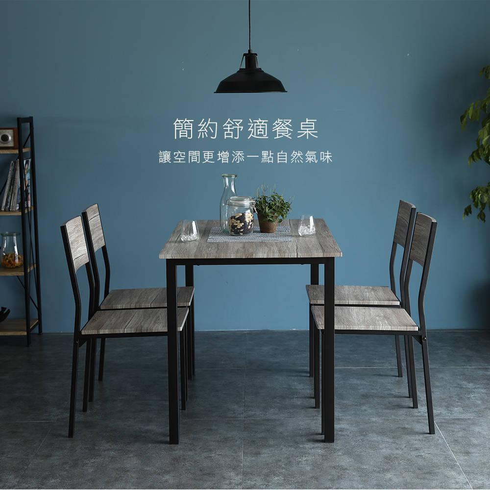 Bluta四人餐桌椅組