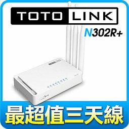 【TOTOLINK】N302RPlus(N302R+)極速無線路由器