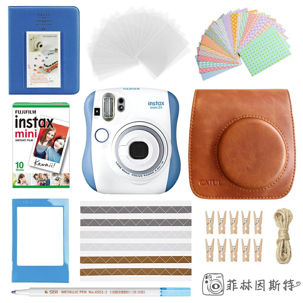 【 mini25 白色  /  藍色 皮套套餐組 】fujifilm mini 25 富士 拍立得相機 平行輸入 菲林因斯特 0