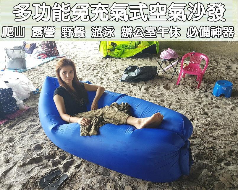 二代改良款 充氣沙發 便攜式睡袋 可折疊式空氣沙發床 外銷款懶人沙發 Air Sofa 【風雅小舖】