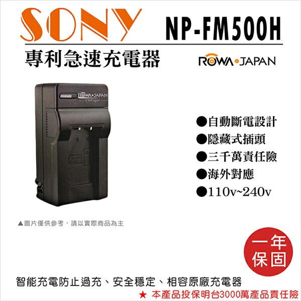 攝彩@樂華SonyNP-FM500H快速充電器NPFM500H壁充式座充1年保A77α300α700