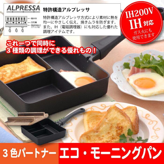 日本製Alpressa / IH對應 / 間隔煎鍋KS-2766。日本必買  / 日本樂天代購 (3990*1.1) 0