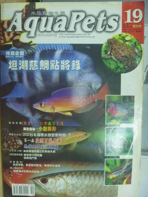 【書寶二手書T5/寵物_XBD】AquaPets_19期_坦湖慈鯛點將錄