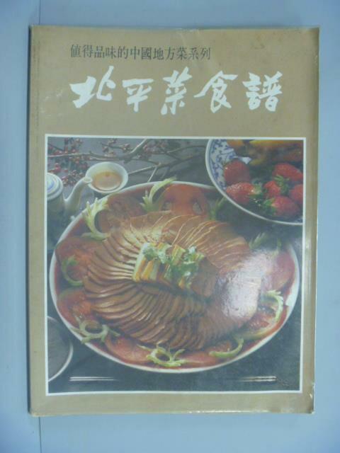 ~書寶 書T1/餐飲_WEN~北平菜食譜_漢光編輯組