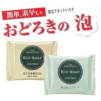 日本 資生堂 THE AMENITY ECO SOAP 洗面皂10g/身體皂10g【特價】§異國精品§